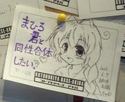 コトブキヤ ニャル子さん展に貼ったハス太君。
