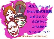 MSSP[Halo]公式出演おめでとう!!