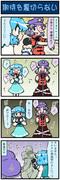 がんばれ小傘さん 563