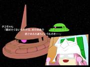 【MMD】たこルカ出撃!