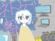 【初音ミク夫】ネトゲ廃人になってみた【ミクとは破局】