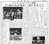 湯栗新聞6月10日付朝刊