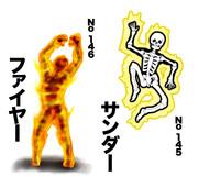ゲーム×炎or雷×人、っていうと、やっぱりこのエフェクトが思い浮かぶわけで