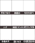 九コマ【二人で……編】