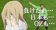 日本vsオーストラリア