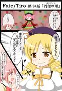 Fate/Tiro 「円環の理(オケアノス)」