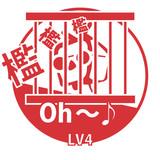 檻檻檻Oh~♪ LV4