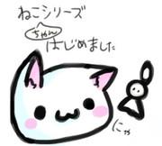 猫ちゃんシリーズ始めました(*´∀`*)