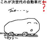 ○(○^o^)○ブルォ…ン