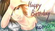 こまん君 誕生日祝い!