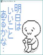 哀愁ショボーン君(´・ω・`) -文字入り(明日はいいことあるかな)