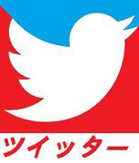 ツイッターのロゴ、イトーヨーカドー風アレンジ