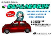 新・駅舎用広告案『初音が丘自動車教習所』