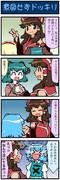 がんばれ小傘さん 571