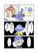 【ドラクエ漫画】こだわりのあるホイミスライム