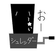 反ノ塚連勝 シュレッダー