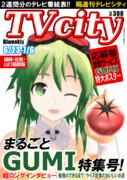 【エアマガジン】テレビ情報誌『TVcity』 - GUMI特集号