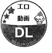 エロ動画DL