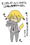 黄瀬くん+ピカチュウ=黄瀬チュウ