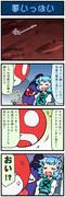 がんばれ小傘さん 575