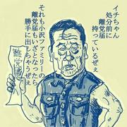 小沢一郎ちゃん離党するぜぇ