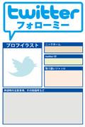 【背景素材257】Twitterフォローミー企画