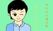 ドリクリぷらす エハミックさん
