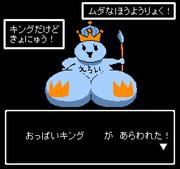 【セラクエNO_025】おっぱいキング