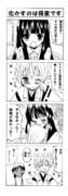 りりちよ姉様と一緒2(妖狐×僕SS)
