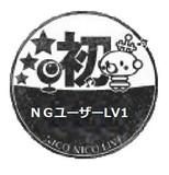 初 NGユーザーLV1
