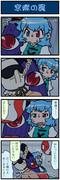 がんばれ小傘さん 578