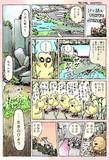 1Pで読むTOKYO JUNGLE