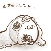 (・ω・)結婚してぉ!