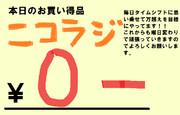 ニコラジネットチケット0円セール!!