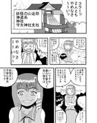 ヤサシイ巫女サン