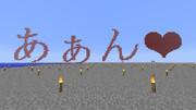 【Minecraft】 あぁん❤