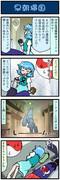 がんばれ小傘さん 580
