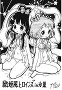 【氷菓】織姫風ヒロインズ