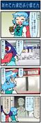 がんばれ小傘さん 581
