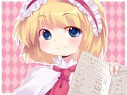 アリスちゃん、結婚してくれ!!