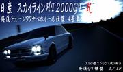 日産 スカイラインHT2000GT‐R (KPGC10)