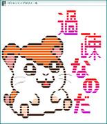 ハム太郎 -文字入り(過疎なのだ)