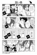 若い燕【ufotableネタ】