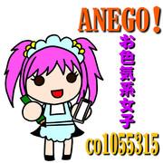 リスナーさんサムネ・4【ANEGO!】