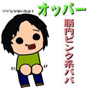 リスナーさんサムネ・6【オッパー】