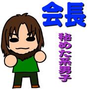 リスナーさんサムネ・10【会長】