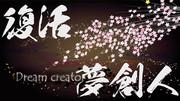 【このまえの】復活夢創人【いじった】
