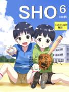 COMIC SHO 20011年 6月号