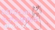 DSKSchan