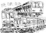 京急・名鉄・阪急の通勤電車